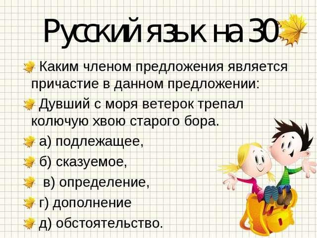 Русский язык на 30 Каким членом предложения является причастие в данном предл...