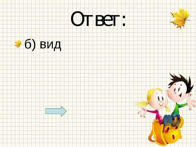 Ответ: б) вид