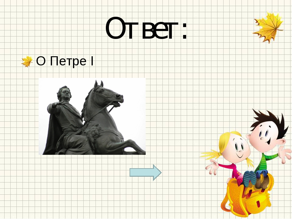 Ответ: О Петре I
