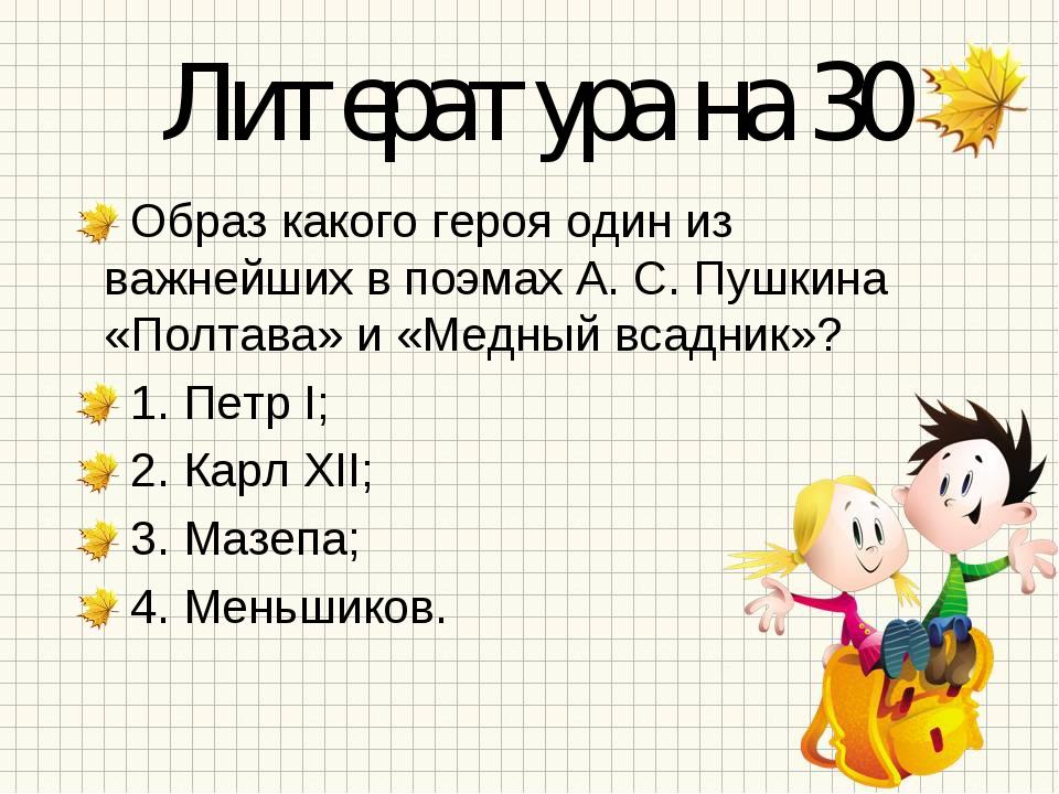 Литература на 30 Образ какого героя один из важнейших в поэмах А. С. Пушкина...