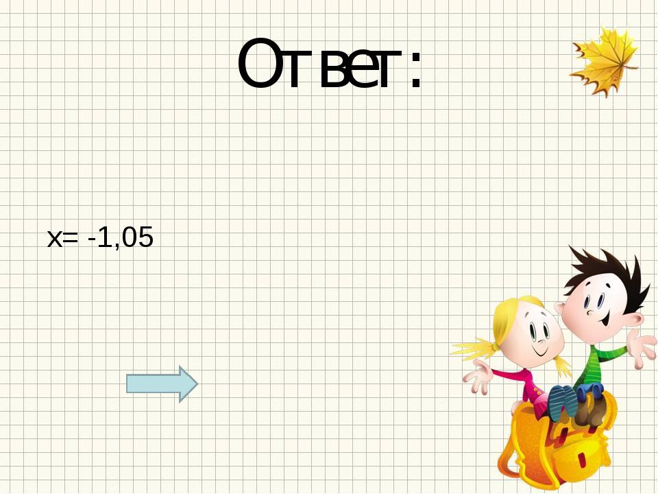Ответ: х= -1,05