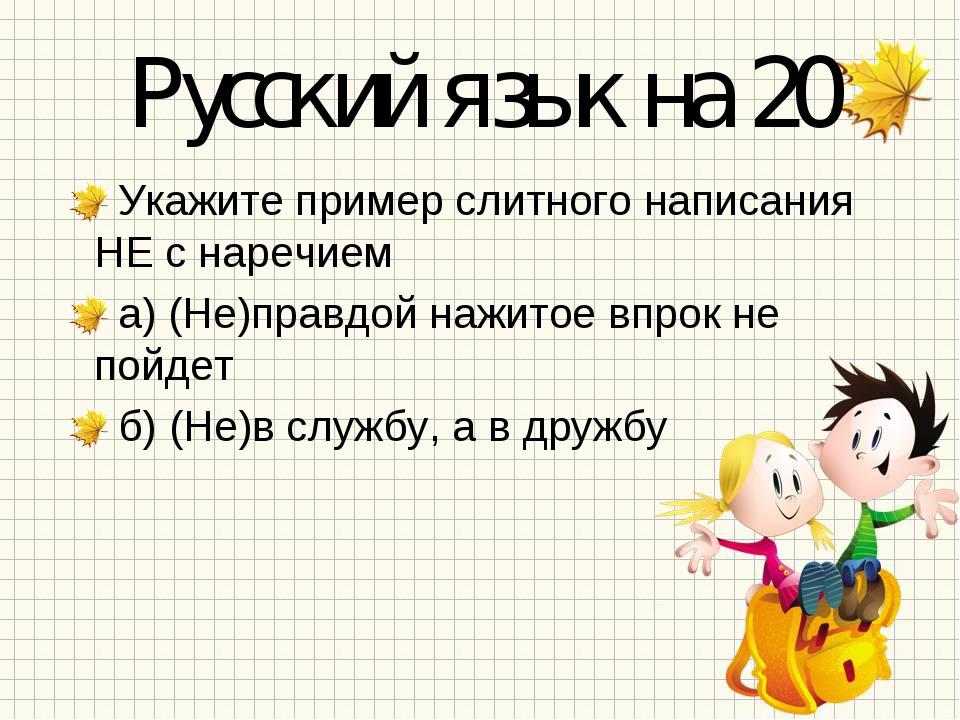 Русский язык на 20 Укажите пример слитного написания НЕ с наречием а) (Не)пра...