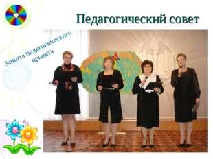 Педагогический совет Защита педагогического проекта