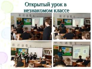 Открытый урок в незнакомом классе