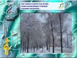 Снег приятно скрипит под ногами, словно аккомпанируют в мажоре хорошему настр