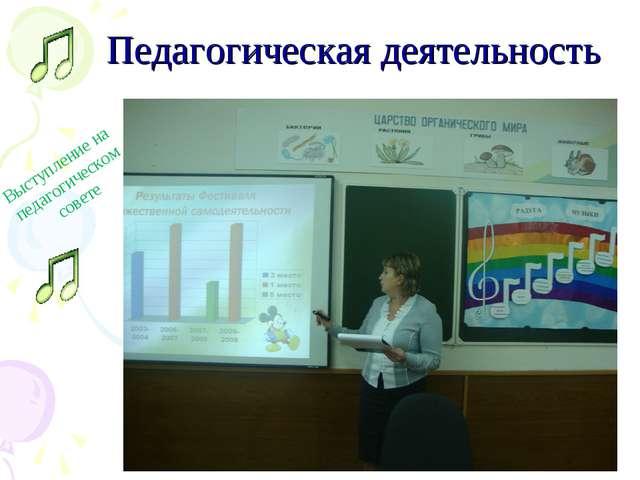 Педагогическая деятельность Выступление на педагогическом совете