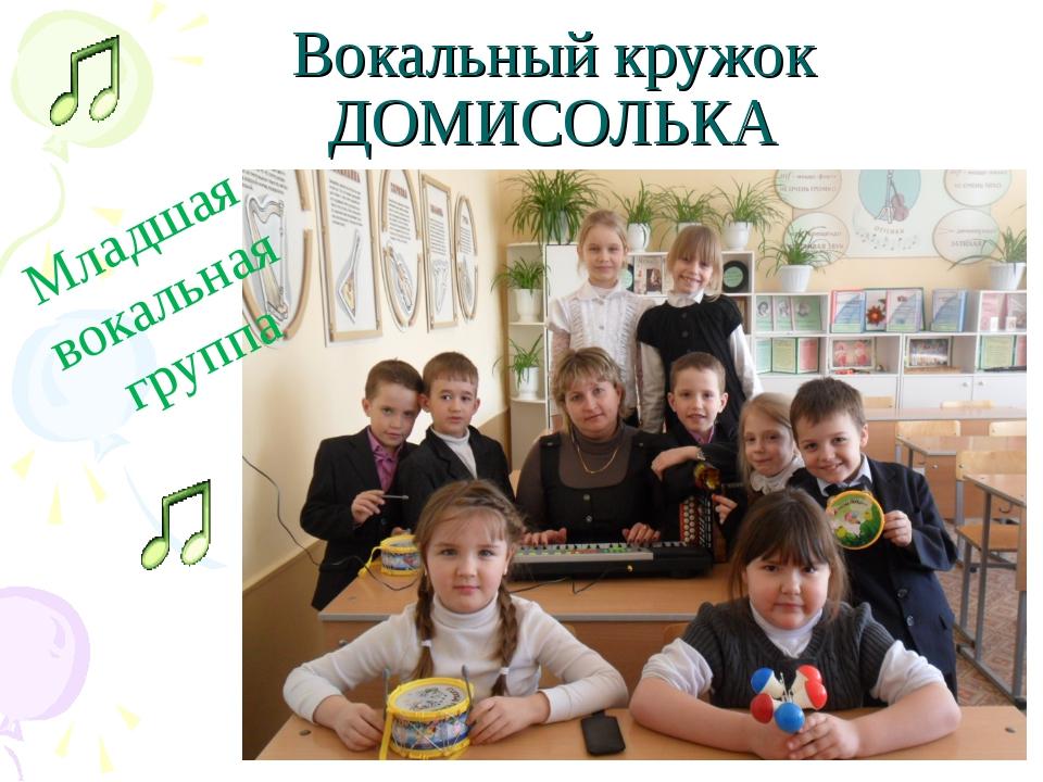 Вокальный кружок ДОМИСОЛЬКА Младшая вокальная группа