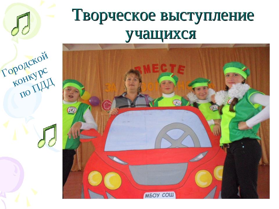 Творческое выступление учащихся Городской конкурс по ПДД