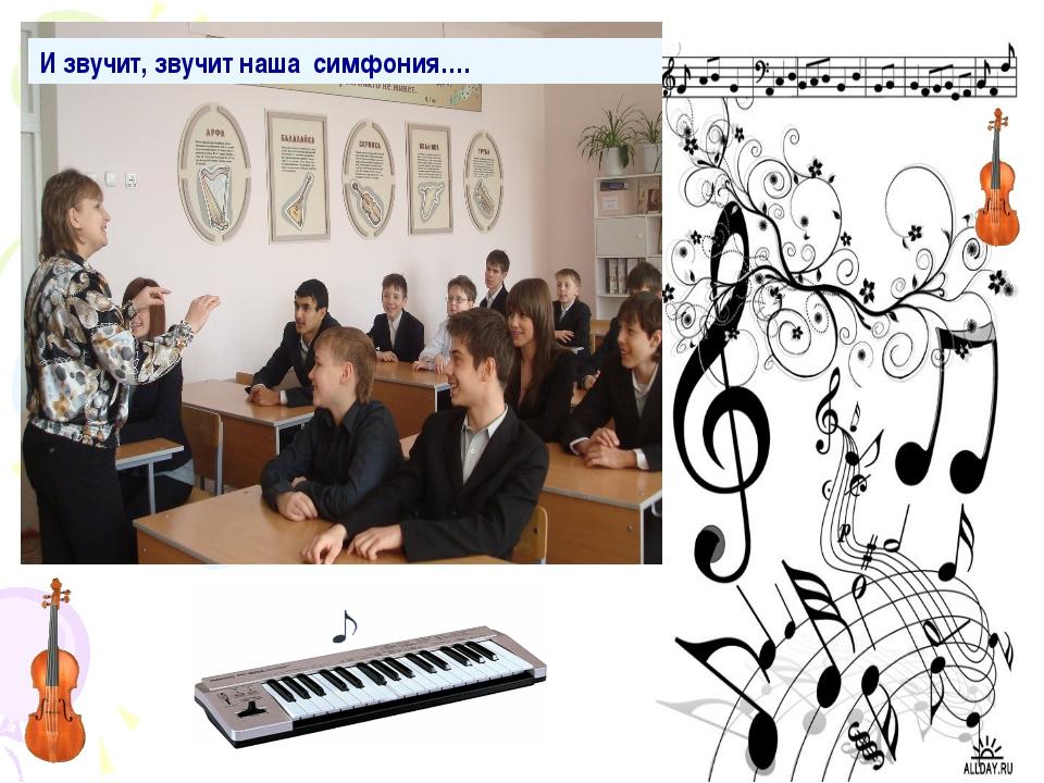 И звучит, звучит наша симфония….