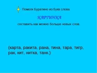 Помоги Буратино из букв слова КАРТИНКА составить как можно больше новых слов