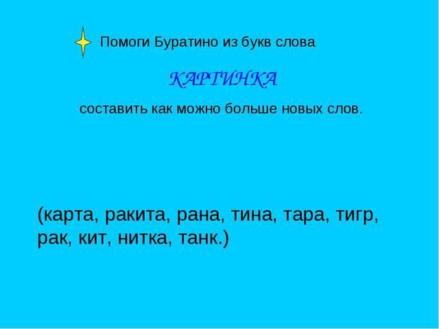 Помоги Буратино из букв слова КАРТИНКА составить как можно больше новых слов...