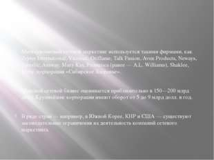 Многоуровневый сетевой маркетинг используется такими фирмами, как Zepter Int