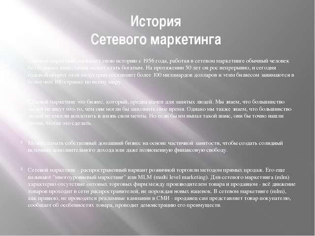История Сетевого маркетинга Сетевой маркетинг, начинает свою историю с 1956 г...