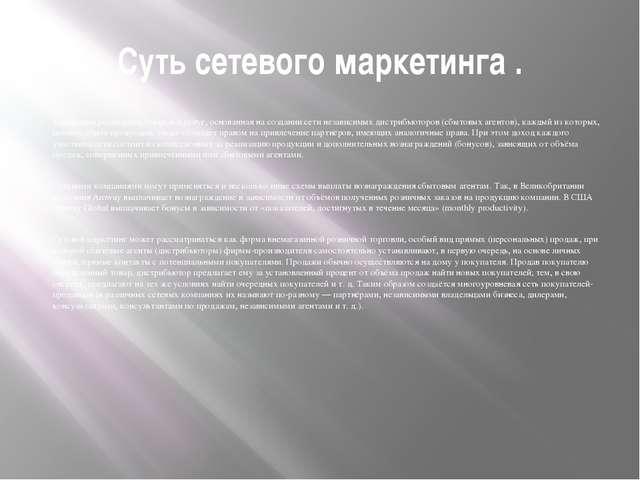Суть сетевого маркетинга . концепция реализации товаров и услуг, основанная н...