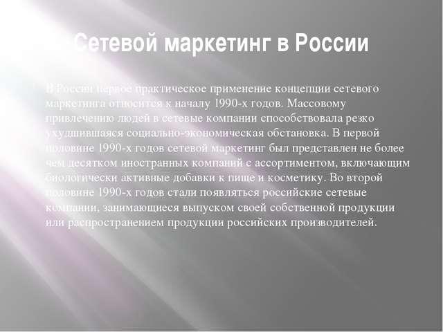 Сетевой маркетинг в России В России первое практическое применение концепции...