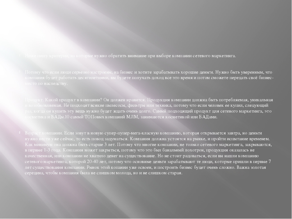 Ниже пишу критерии, на которые нужно обратить внимание при выборе компании с...