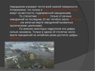 Наводнения угрожают почти всей земной поверхности. Установлено, что только в