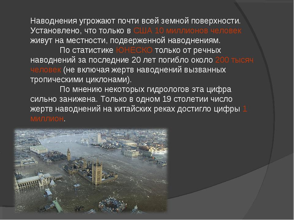 Наводнения угрожают почти всей земной поверхности. Установлено, что только в...