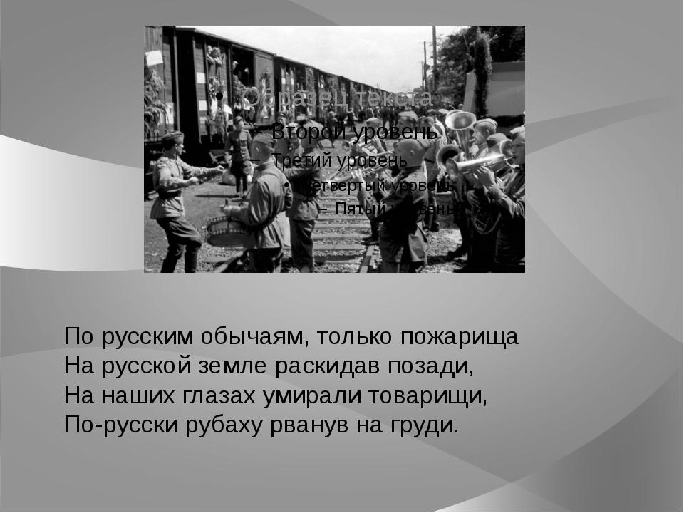 По русским обычаям, только пожарища На русской земле раскидав позади, На наш...