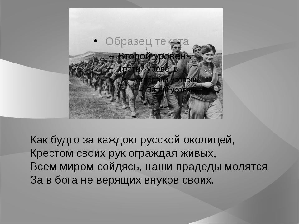 Как будто за каждою русской околицей, Крестом своих рук ограждая живых, Всем...
