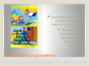 Гражданство и документы Граджданство- устойчивая правовая связь лица с конкре