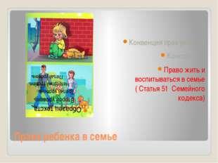 Права ребенка в семье Конвенция прав ребенка Конституция Право жить и воспиты