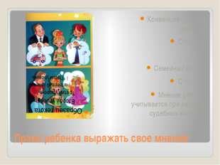 Право ребенка выражать свое мнение Конвенция о правах ребенка Статья 12 Семей