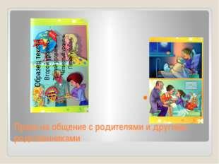 Право на общение с родителями и другими родственниками Семейный кодекс Статья