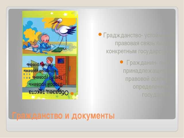 Гражданство и документы Граджданство- устойчивая правовая связь лица с конкре...