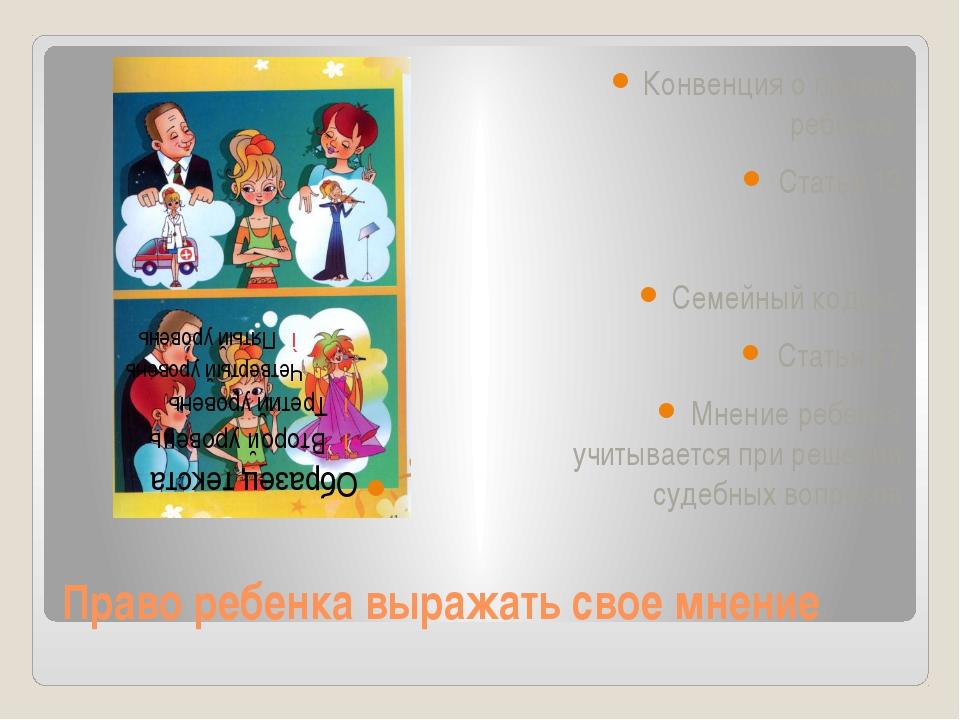 Право ребенка выражать свое мнение Конвенция о правах ребенка Статья 12 Семей...