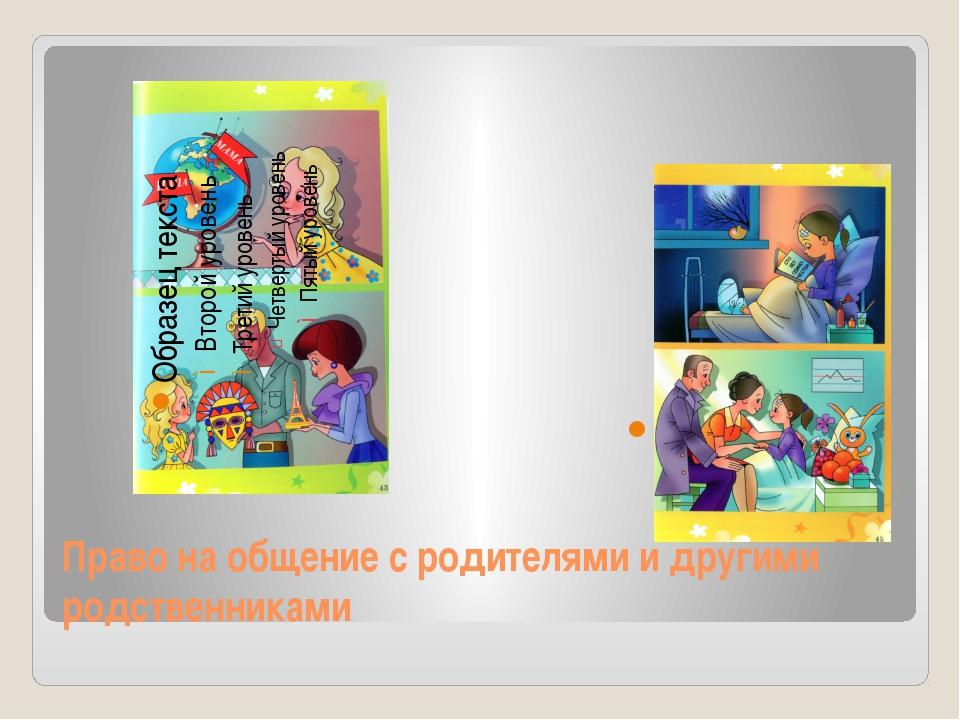 Право на общение с родителями и другими родственниками Семейный кодекс Статья...