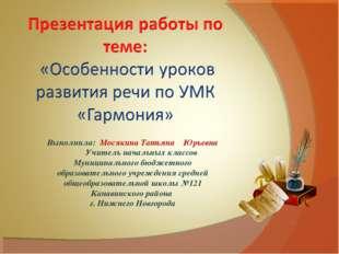 Выполнила: Мосякина Татьяна Юрьевна Учитель начальных классов Муниципального