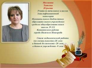Мосякина Татьяна Юрьевна •Учитель начальных классов 1квалификационной катего