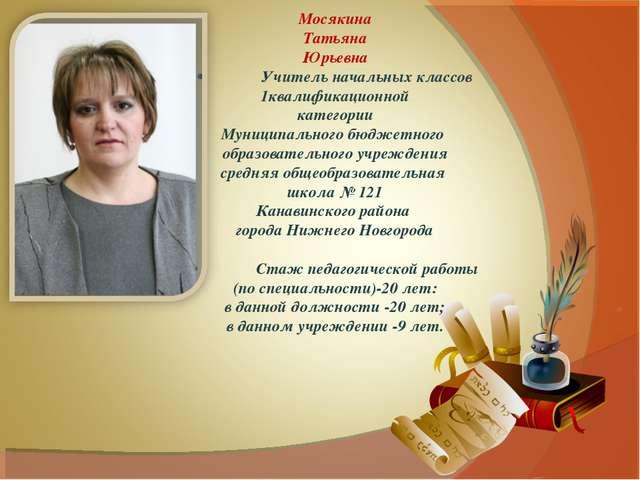 Мосякина Татьяна Юрьевна •Учитель начальных классов 1квалификационной катего...