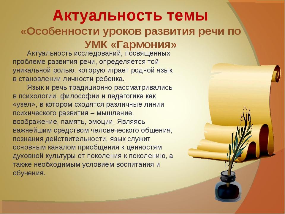 Актуальность темы «Особенности уроков развития речи по УМК «Гармония» Актуаль...
