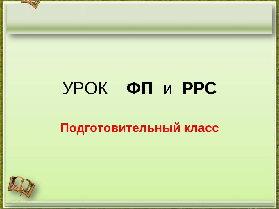 УРОК ФП и РРС Подготовительный класс http://aida.ucoz.ru