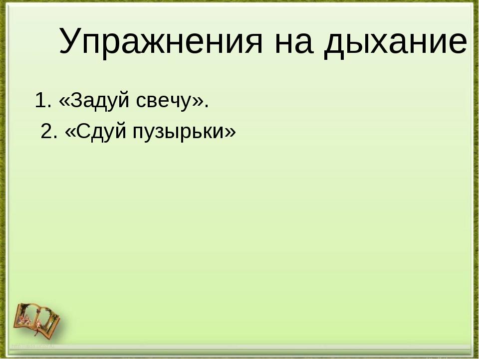 Упражнения на дыхание 1. «Задуй свечу». 2. «Сдуй пузырьки» http://aida.ucoz...