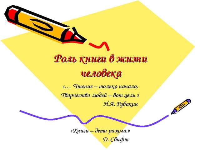 Роль книги в жизни человека «… Чтение – только начало, Творчество людей – вот...