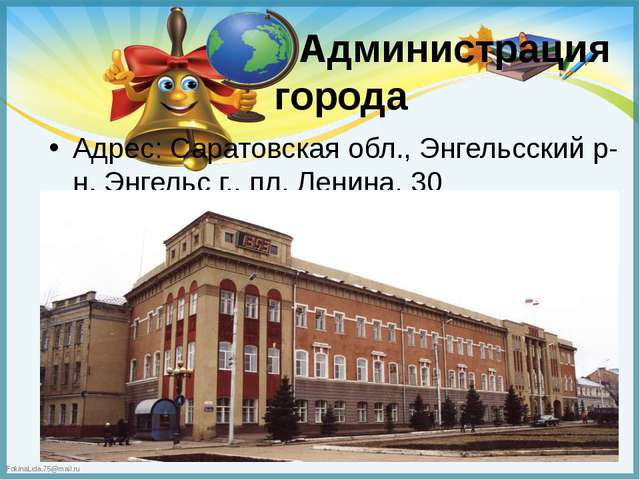 Администрация города Адрес: Саратовская обл., Энгельсский р-н, Энгельс г., п...