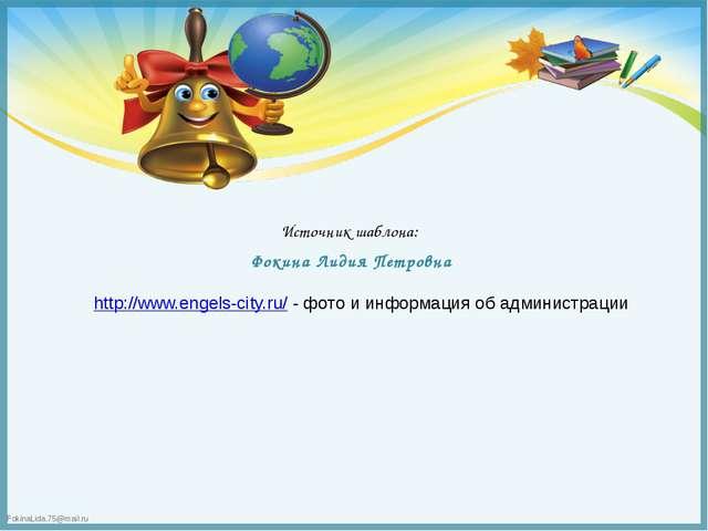 Источник шаблона: Фокина Лидия Петровна http://www.engels-city.ru/ - фото и и...