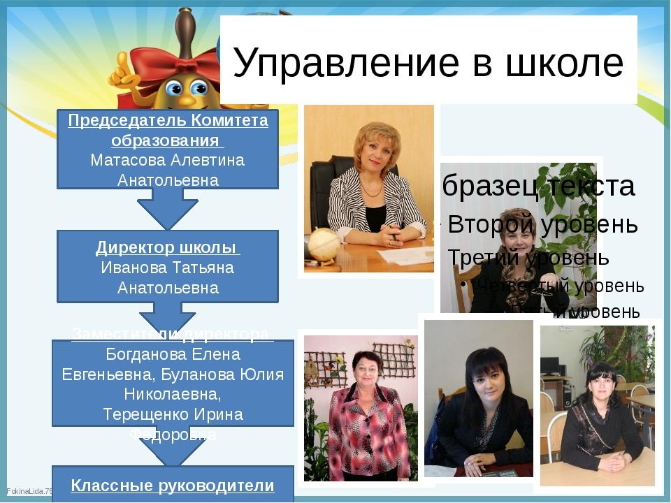 Управление в школе Председатель Комитета образования Матасова Алевтина Анатол...