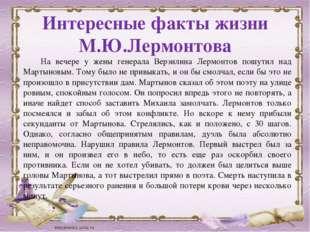 Интересные факты жизни М.Ю.Лермонтова На вечере у жены генерала Верзилина Лер