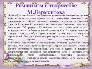 Романтизм в творчестве М.Лермонтова В ранней поэзии Лермонтова принципы роман