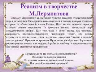 Реализм в творчестве М.Лермонтова Зрелому Лермонтову свойственно чувство высо