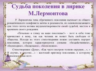Судьба поколения в лирике М.Лермонтова У Лермонтова тема обреченного поколени