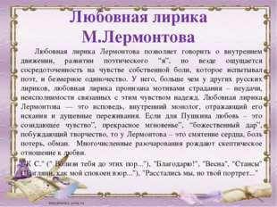 Любовная лирика М.Лермонтова Любовная лирика Лермонтова позволяет говорить о