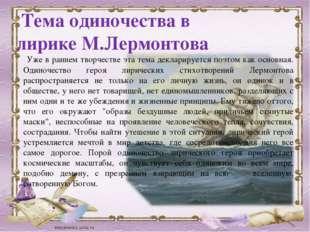 Тема одиночества в лирике М.Лермонтова Уже в раннем творчестве эта тема декл