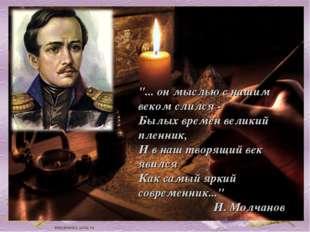 """""""... он мыслью с нашим веком слился - Былых времён великий пленник, И в наш т"""