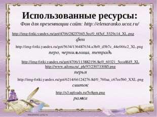 Использованные ресурсы: Фон для презентации сайт: http://elenaranko.ucoz.ru/