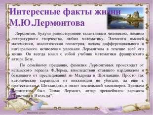 Интересные факты жизни М.Ю.Лермонтова Лермонтов, будучи разностороннее талант